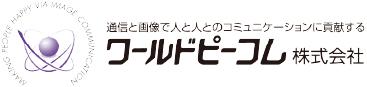 ワールドピーコム株式会社